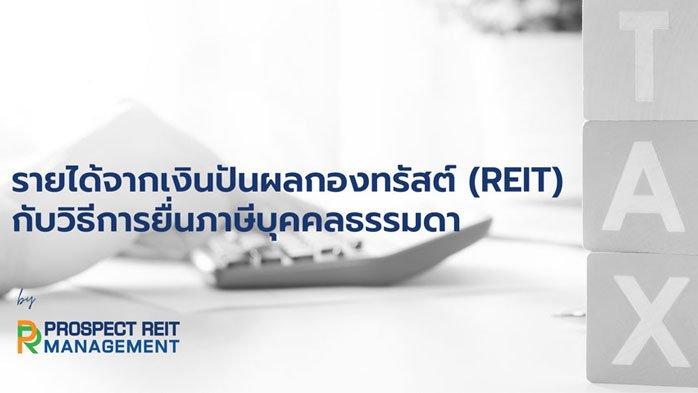 รายได้จากเงินปันผลกองทรัสต์ (REIT) กับวิธีการยื่นภาษีบุคคลธรรมดา