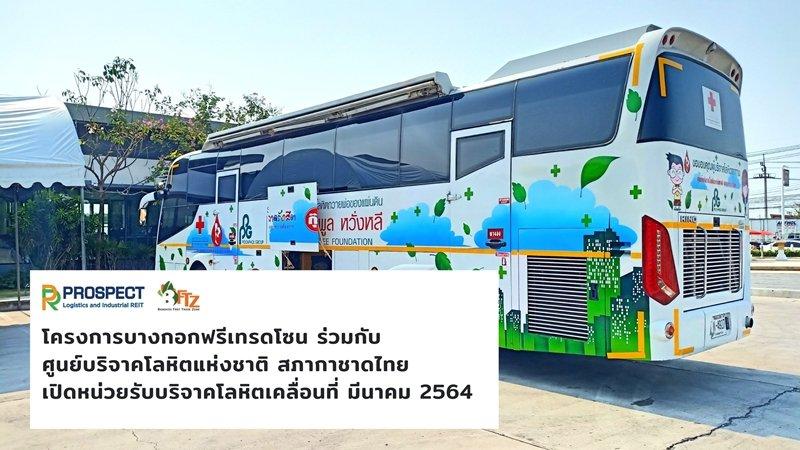 โครงการบางกอกฟรีเทรดโซน ร่วมกับศูนย์บริจาคโลหิตแห่งชาติ สภากาชาดไทย เปิดหน่วยรับบริจาคโลหิตเคลื่อนที่ เดือน มีนาคม 2564