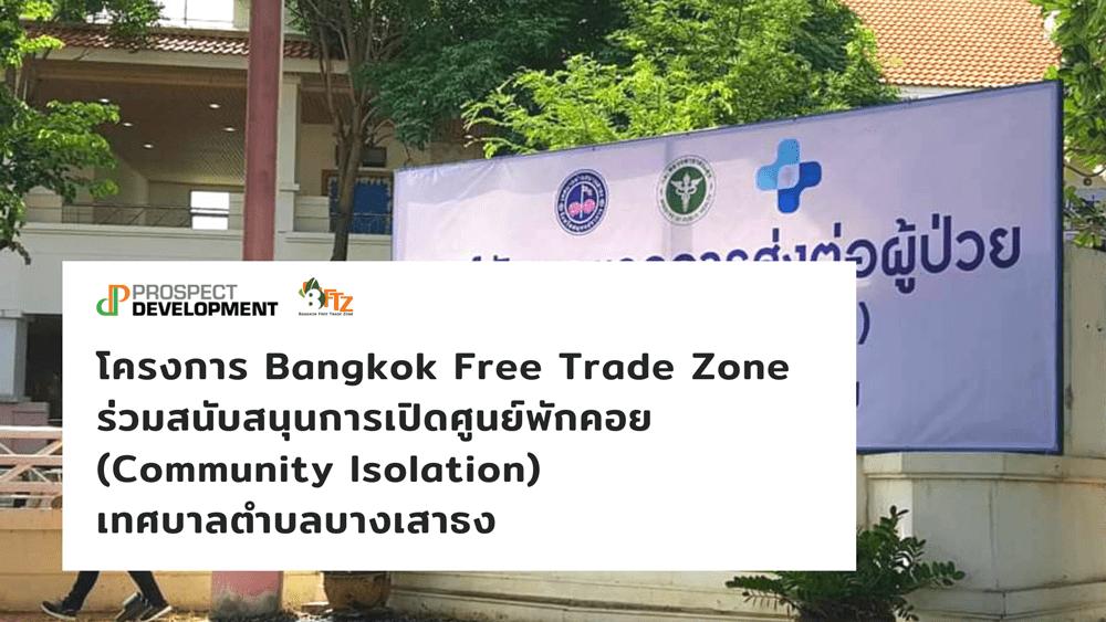 โครงการ Bangkok Free Trade Zone ร่วมสนับสนุนการเปิดศูนย์พักคอย (Community Isolation) เทศบาลตำบลบางเสาธง รองรับผู้ป่วย โควิด-19 กลุ่มสีเขียว