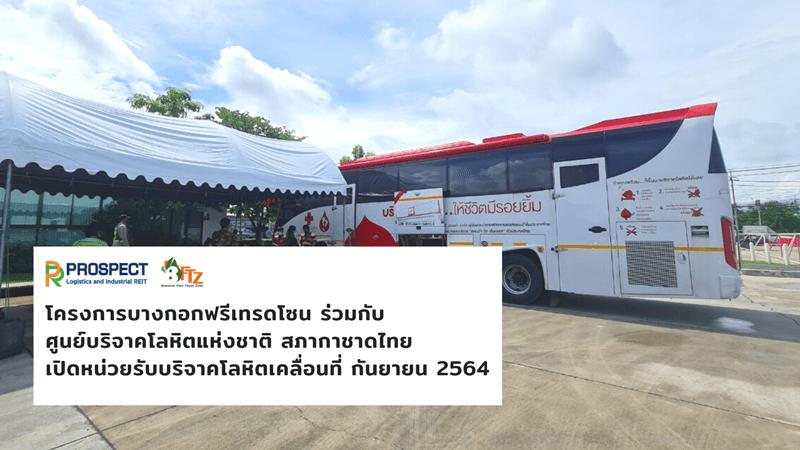 โครงการบางกอกฟรีเทรดโซน ร่วมกับศูนย์บริจาคโลหิตแห่งชาติ สภากาชาดไทย เปิดหน่วยรับบริจาคโลหิตเคลื่อนที่ เดือน กันยายน 2564
